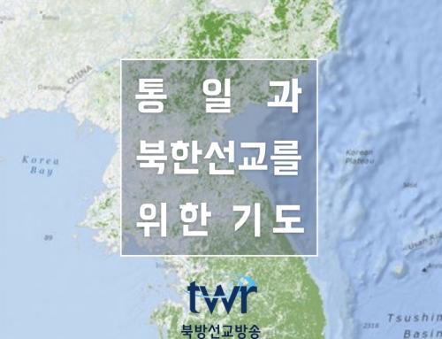 통일과 북한선교를 위한 기도 (18.6.7)