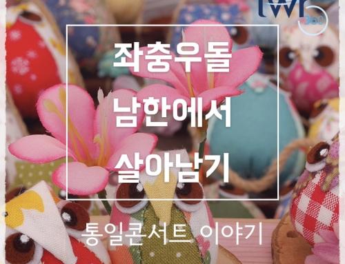 좌충우돌, 남한에서 살아남기 – 통일콘서트