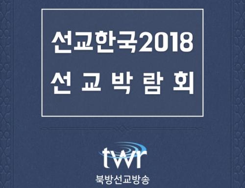 선교한국 박람회 초청