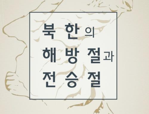 북한의 해방절과 전승절