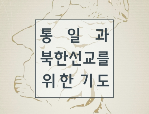 통일과 북한선교를 위한 기도 (18.8.2)