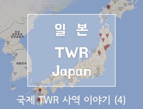 일본(Japan) – 국제 TWR 사역이야기(4)