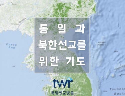 통일과 북한선교를 위한 기도 (2018.9)