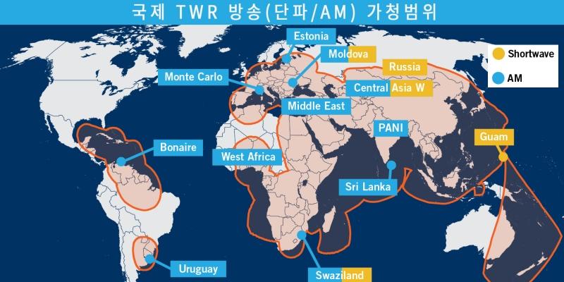 국제 TWR 방송(단파/AM) 가청범위