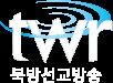 TWR Korea 북방선교방송 로고