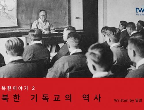 2020 북한 이야기 ②
