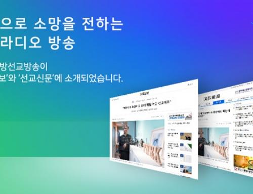 북한으로 소망을 전하는 단파라디오 방송