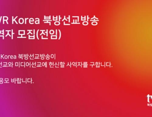 TWR Korea 북방선교방송 사역자 모집(전임)