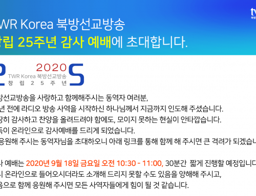 TWR Korea 북방선교방송 창립 25주년 감사 예배에 초대합니다.