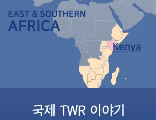 국제 TWR 이야기 (2020년 10월)