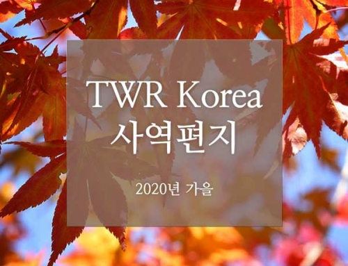 TWR Korea 사역편지 (2020년 가을)