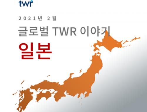 글로벌 TWR 이야기