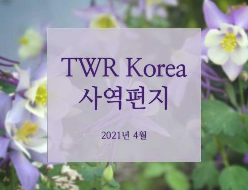 TWR Korea 사역편지 (2021년 봄)