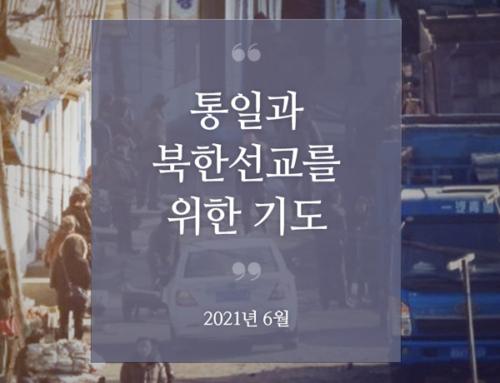 북한 선교와 통일을 위한 기도(2021년 6월)
