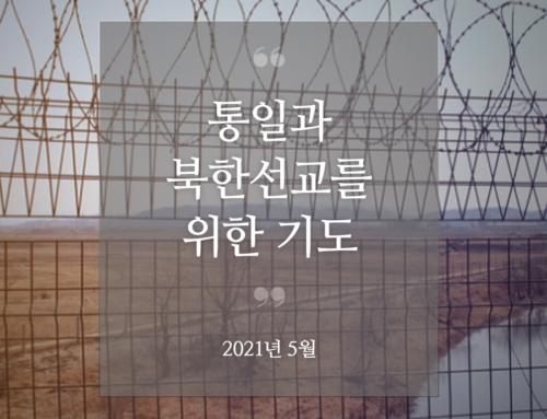 북한 선교와 통일을 위한 기도(2021년 5월)