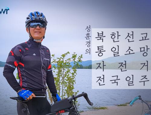 북한선교 통일소망, 자전거 전국일주
