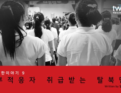 2021 북한 이야기 ⑨