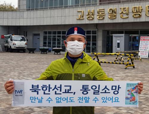 '북한선교, 통일소망' 자전거 일주 후기