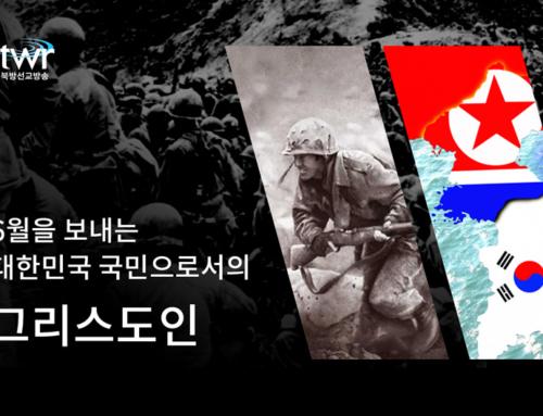 6월을 보내는 대한민국 국민으로서의 그리스도인