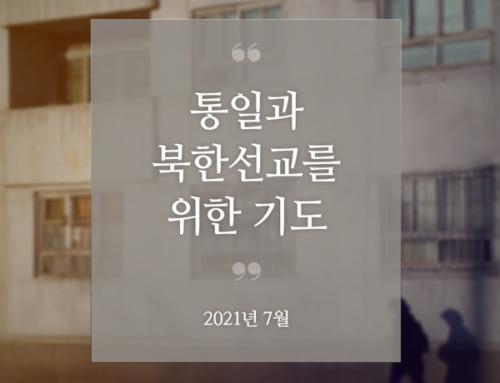 북한 선교와 통일을 위한 기도(2021년 7월)