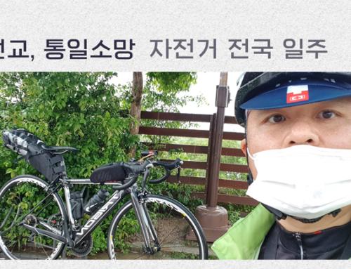 북한 선교, 통일 소망