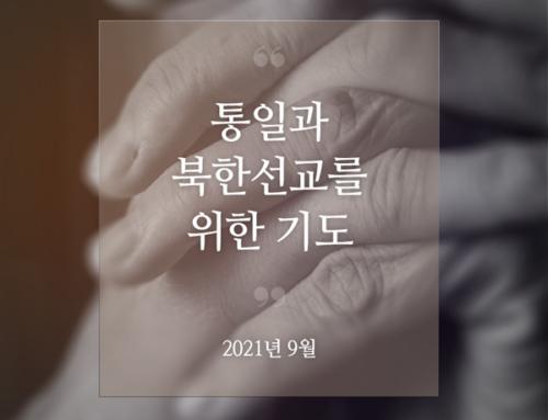 북한 선교와 통일을 위한 기도(2021년 9월)