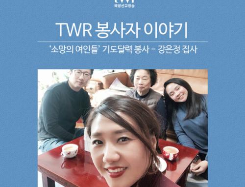 TWR 봉사자 이야기 (강은정 집사)