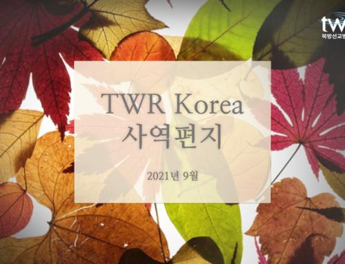 TWR Korea 사역편지(2021년 가을)