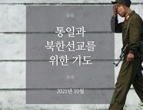 북한 선교와 통일을 위한 기도(2021년 10월)